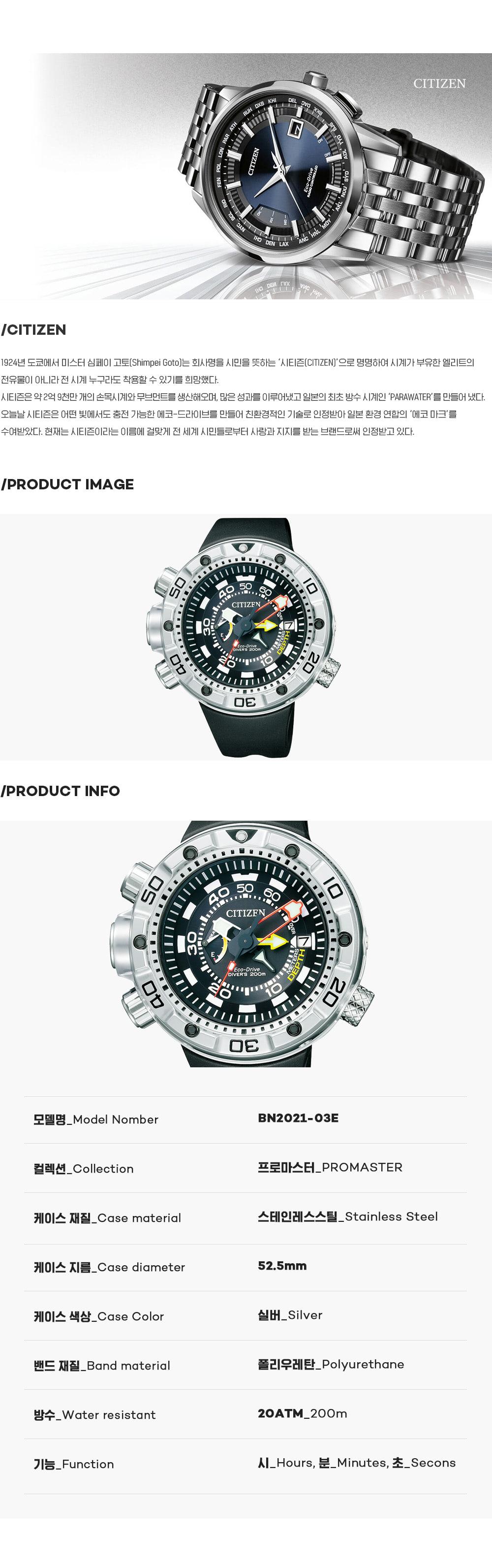 시티즌 BN2021-03E 프로마스터 백화점AS가능 - 비더블유아이, 1,125,000원, 남성시계, 가죽시계