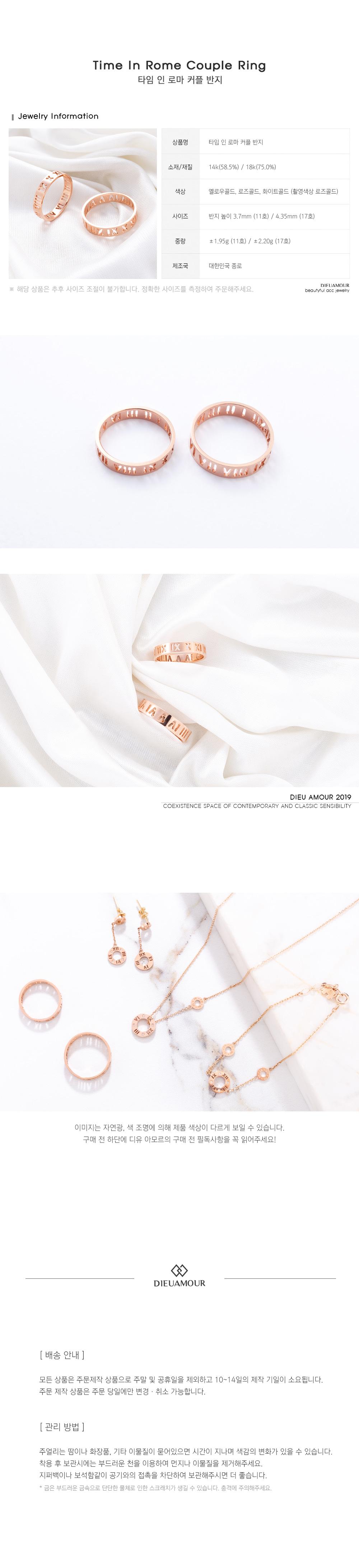 14k 타임 인 로마 커플링 - 비더블유아이, 213,000원, 골드, 14K/18K