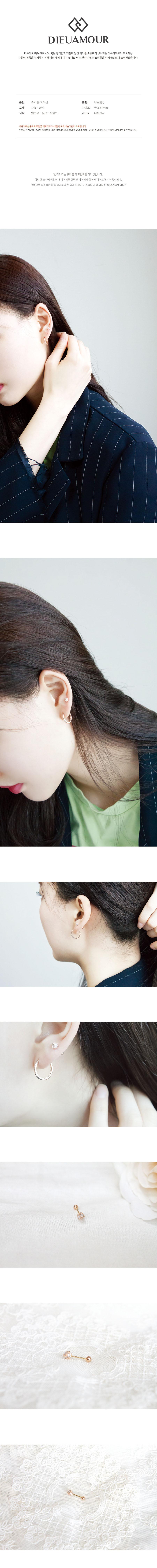 14k 귀걸이 큐빅볼 피어싱 - (주)비더블유아이, 56,700원, 골드, 14K/18K