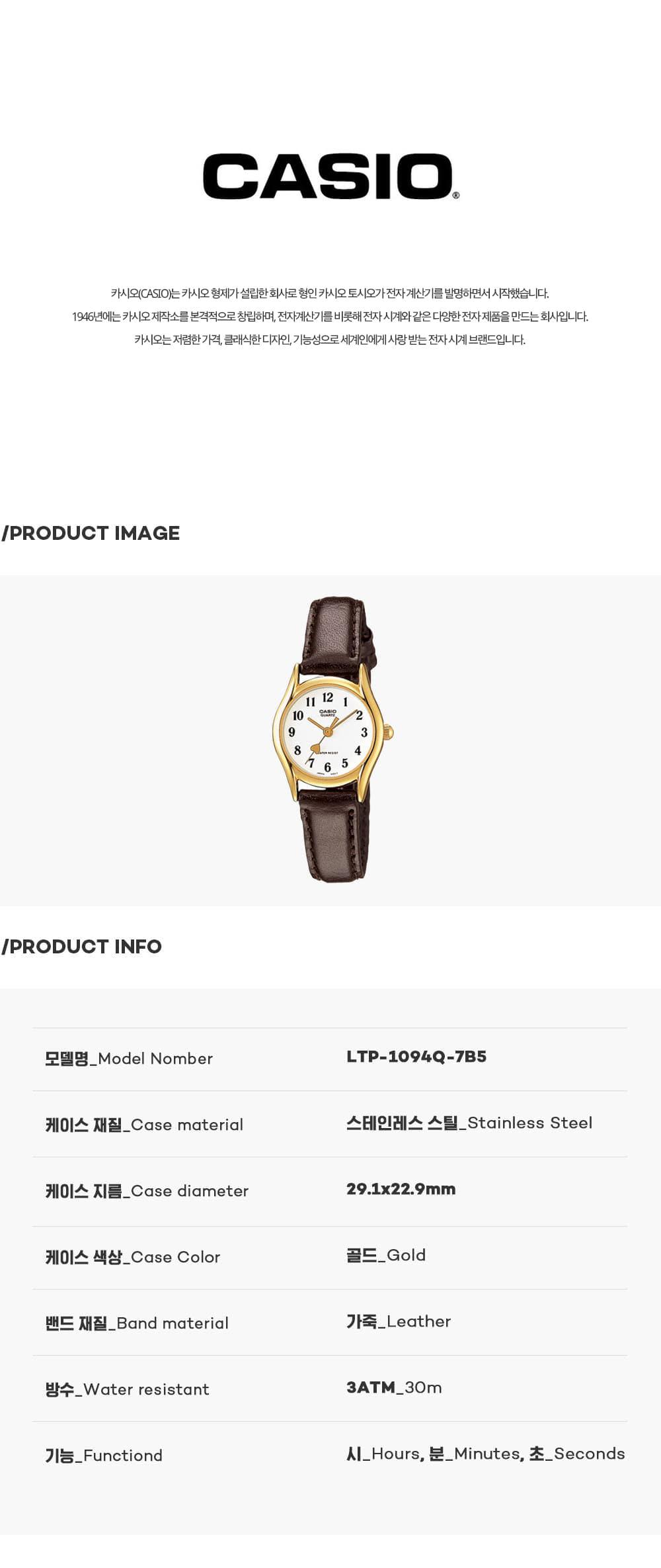 카시오 LTP-1094Q 7B5 가죽시계 - 카시오, 50,000원, 여성시계, 가죽시계