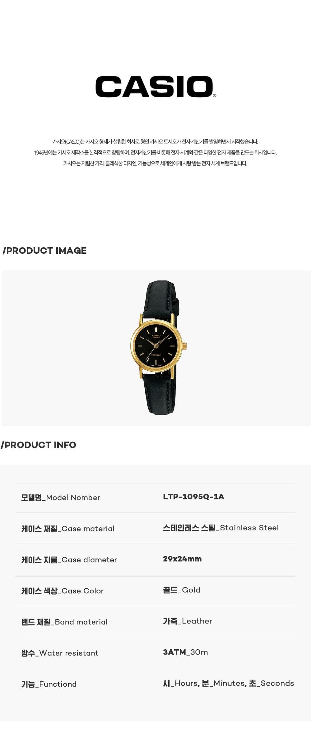 카시오 LTP-1095Q-1A 가죽시계 - 카시오, 55,000원, 여성시계, 가죽시계