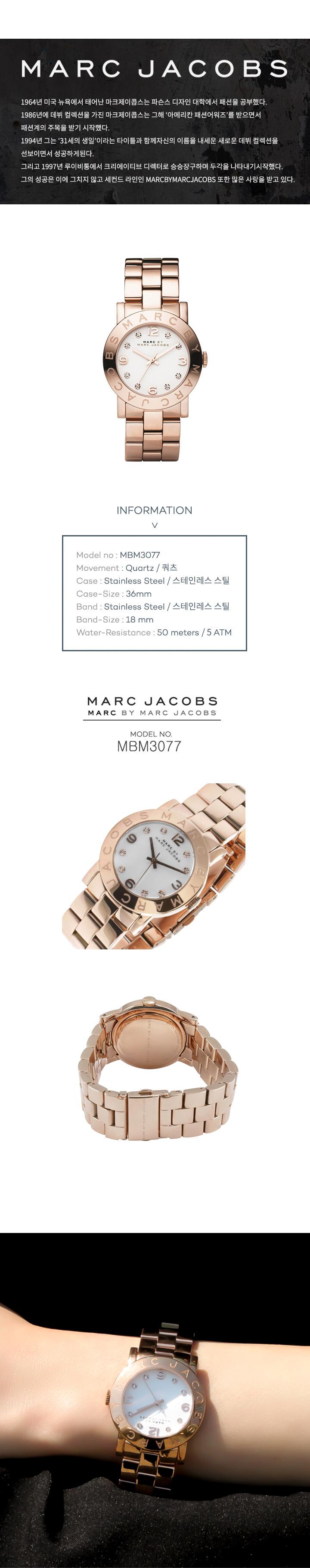 마크제이콥스(MARC JACOBS) 여성메탈시계 MBM3077