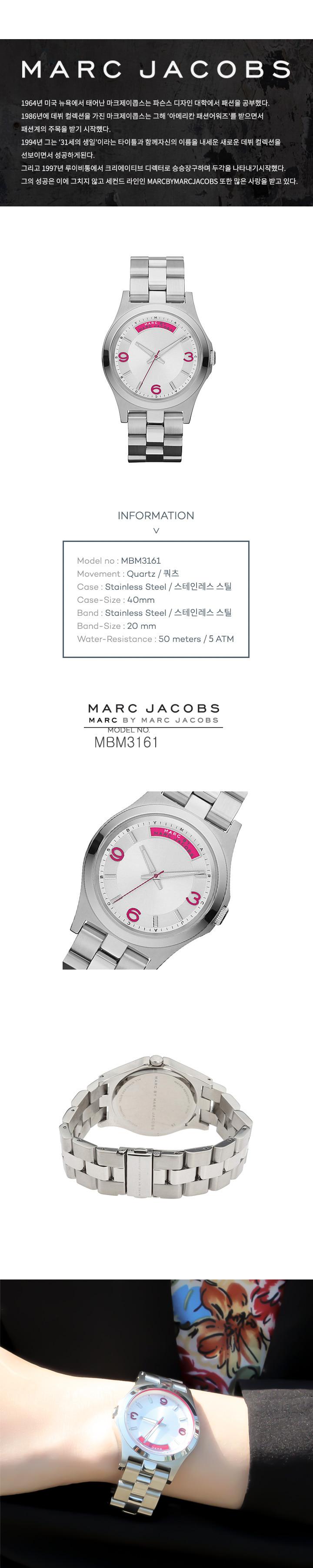 마크제이콥스(MARC JACOBS) 여성메탈시계 MBM3161