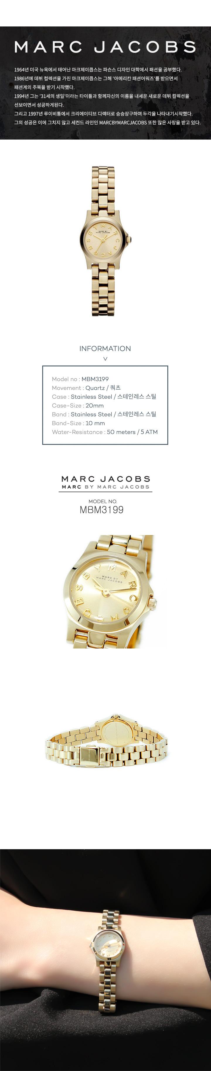 마크제이콥스(MARC JACOBS) 여성메탈시계 MBM3199