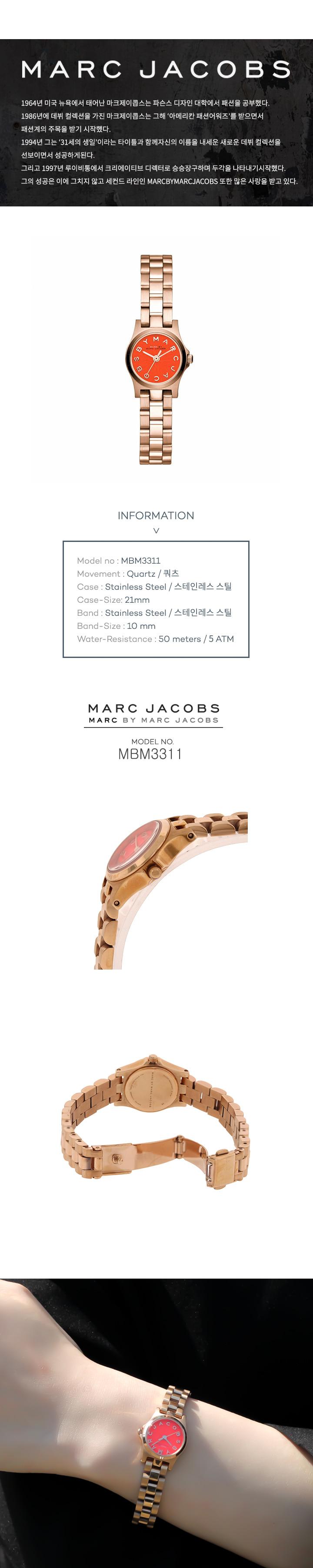 마크제이콥스(MARC JACOBS) 여성메탈시계 MBM3311