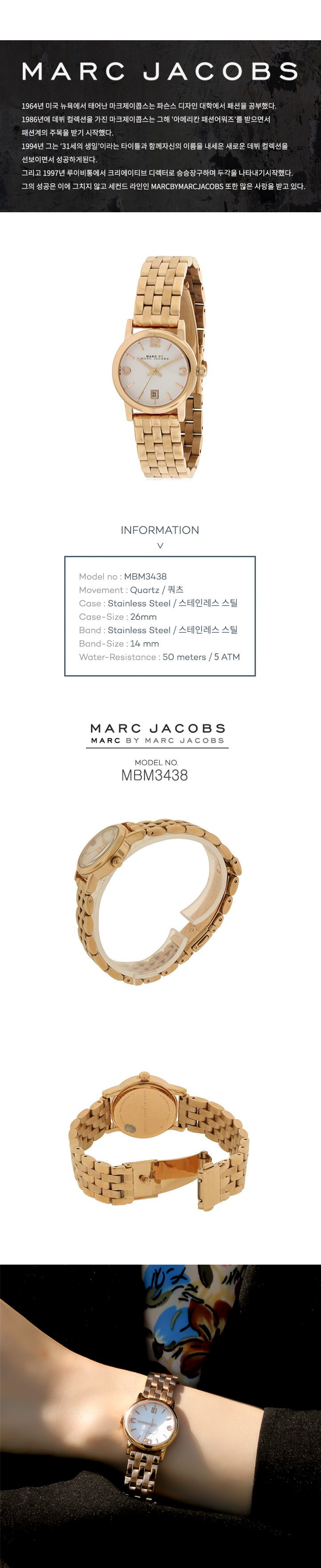 마크제이콥스(MARC JACOBS) 여성메탈시계 MBM3438