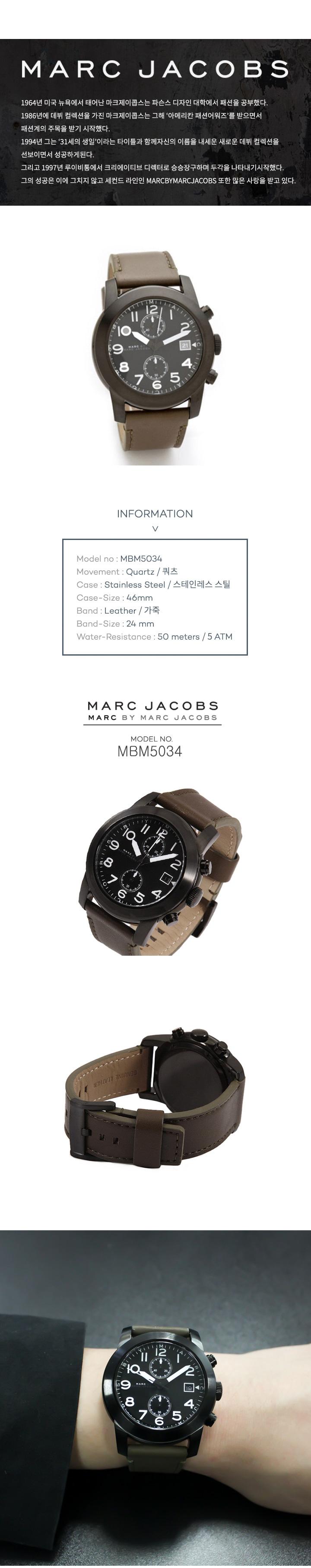 마크제이콥스(MARC JACOBS) 남성가죽시계 MBM5034