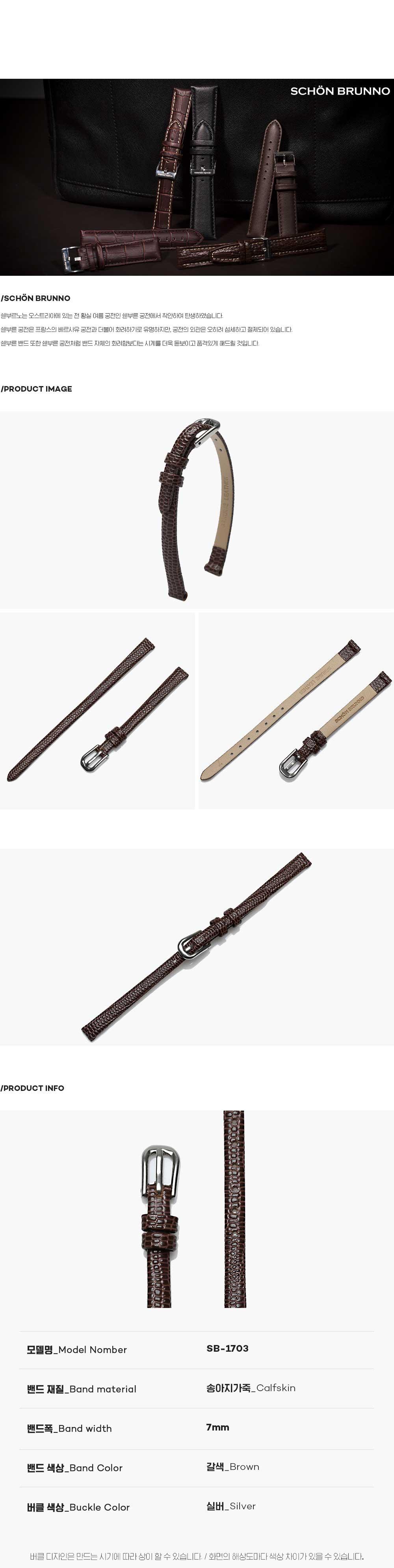쉔부르노 밴드 SB-1703S 시계줄 7mm - 비더블유아이, 26,900원, 시계ACC, 시계밴드